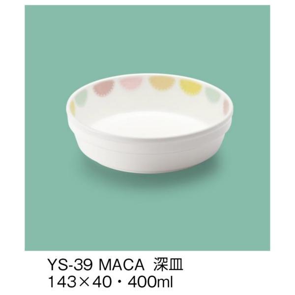 強化磁器製子供用食器 マカロン(パワーセラ) 深皿 (143×40mm・400cc) 三信化工[YS-39MACA] 業務用 保育園・幼稚園向け