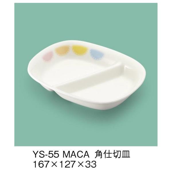 強化磁器製子供用食器 マカロン(パワーセラ) 角仕切皿 (167×127×33mm) 三信化工[YS-55MACA] 業務用 保育園・幼稚園向け