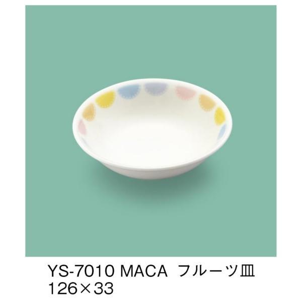強化磁器製子供用食器 マカロン(パワーセラ) フルーツ皿 (126×33mm・200cc) 三信化工[YS-7010MACA] 業務用 保育園・幼稚園向け