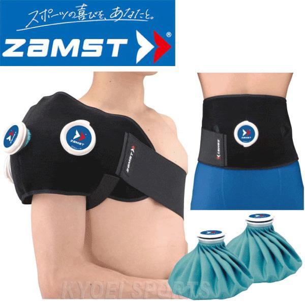 ZAMST ザムスト アイシングセット IW-2セット 肩 腰用 フィットしやすい 伸縮性あり 冷やす 応急処置 早期回復 クールダウン 378302