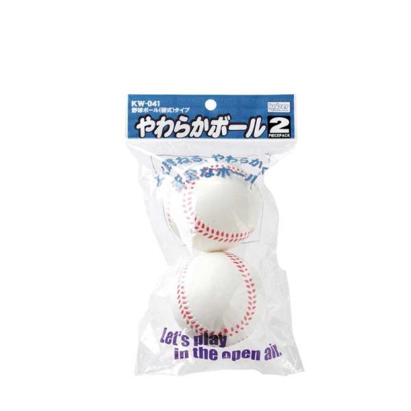 Kaiser カイザー やわらかボール 硬式タイプ 野球用品 子供 キッズ 遊び おもちゃ 空気入れ必要なし KW-041