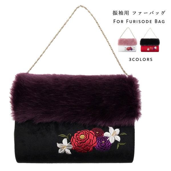 (ファーバッグ)バッグ 黒/白/赤 ファー付き 礼装用 フォーマル バック 振袖 袴 結婚式 卒業式 181138(ns42)