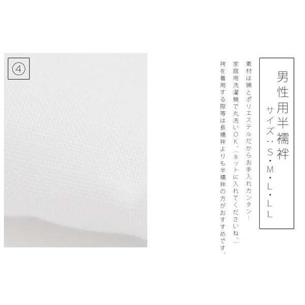 (新 男半襦袢 白)洗える半襦袢 男 白 礼装 メンズ 無地(zr)|kyoetsuorosiya|04