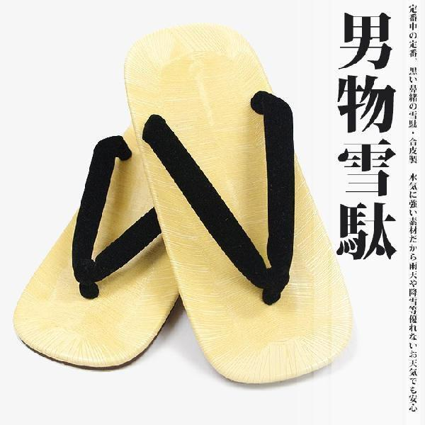 (黒雪駄)メンズ雪駄 男雪駄 ハイミロン 黒鼻緒 黒デラ(zr) kyoetsuorosiya