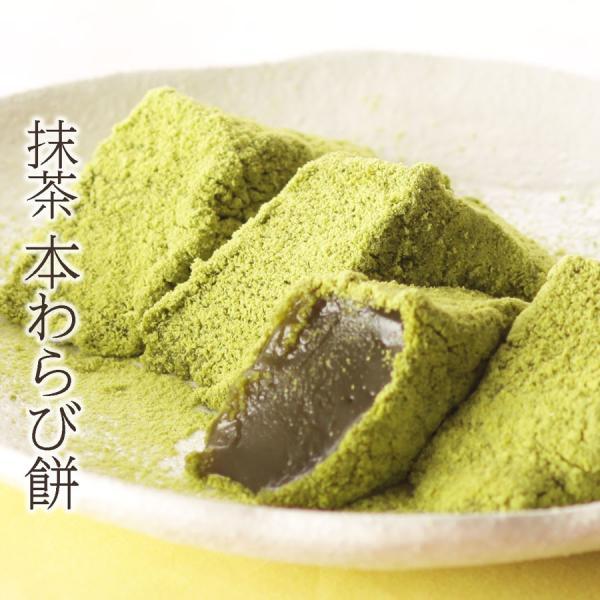お中元ギフト:抹茶本わらび餅420g | スイーツ プレゼント 高級 お取り寄せ 京都 和菓子