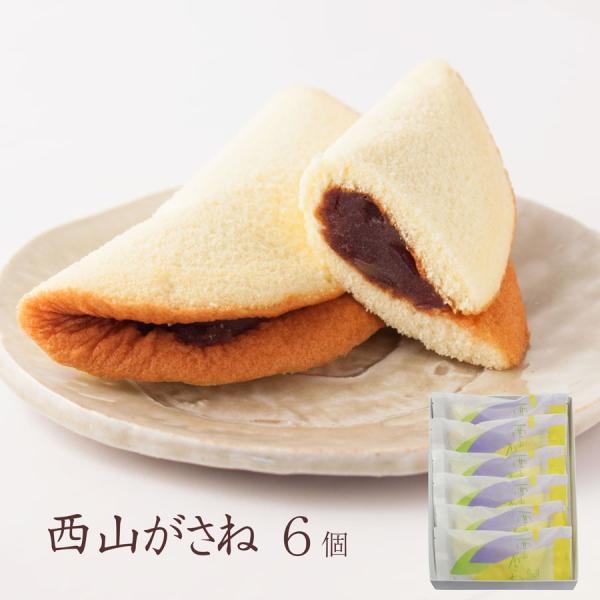 お中元ギフト:半月カステラ:西山がさね(にしやまがさね)6個入り「のし紙可」 スイーツ プレゼント 高級 お取り寄せ 京都 和菓子