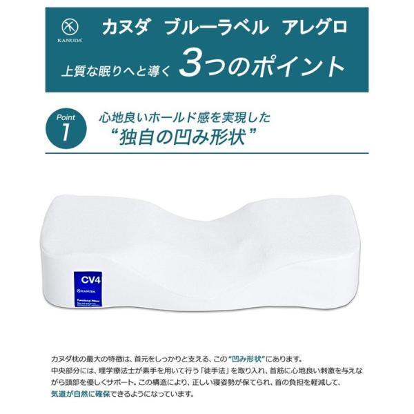 カヌダ ブルーラベル アレグロ枕(まくらのみ) 安眠 枕|kyokusenbi|04
