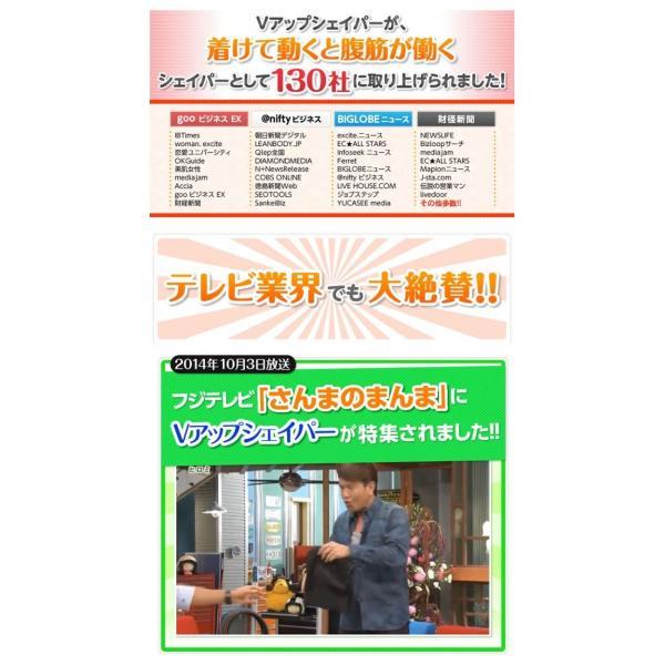 Vアップシェイパー ヒロミ プロデュース 男女兼用 加圧 TBS カイモノラボ MBS ほしおび ビートップス 男性用加圧下着 メーカー公式 kyokusenbi 04
