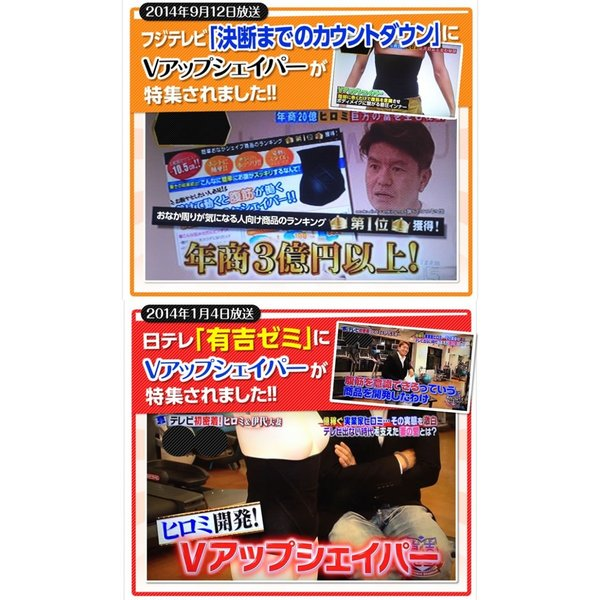 Vアップシェイパー ヒロミ プロデュース 男女兼用 加圧 TBS カイモノラボ MBS ほしおび ビートップス 男性用加圧下着 メーカー公式 kyokusenbi 05