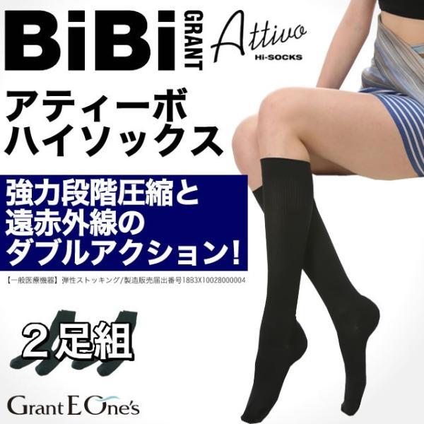 グラントイーワンズ ビビ アティーボ ハイソックス (2足組) BIBI Attivo 着圧 冷えとり むくみ 靴下 LALA 光電子 引き締め ダイエット メーカー公式|kyokusenbi
