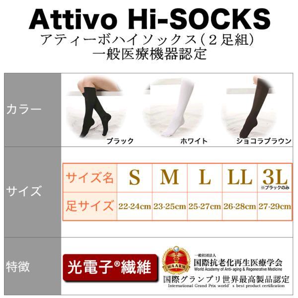 グラントイーワンズ ビビ アティーボ ハイソックス (2足組) BIBI Attivo 着圧 冷えとり むくみ 靴下 LALA 光電子 引き締め ダイエット メーカー公式|kyokusenbi|12