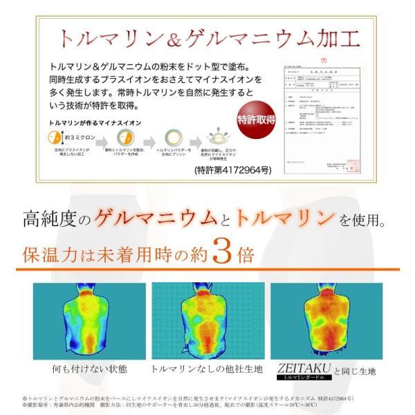 ZEITAKU -トルマリンガードル- 骨盤補整 保温 トルマリン ゲルマニウム 日本製 遠赤放射繊維 高機能補正 補正下着|kyokusenbi|09