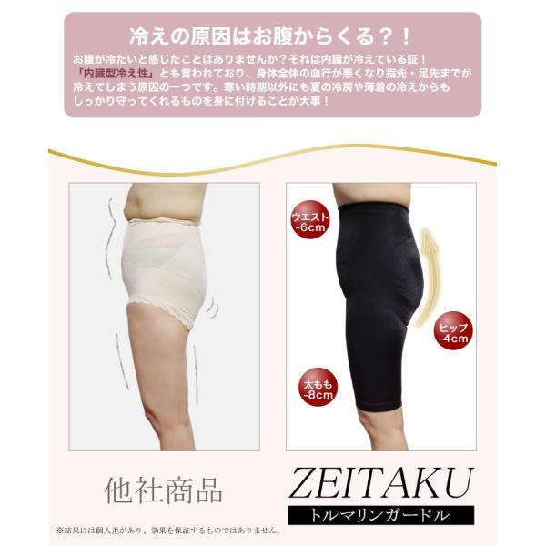 ZEITAKU -トルマリンガードル- 骨盤補整 保温 トルマリン ゲルマニウム 日本製 遠赤放射繊維 高機能補正 補正下着|kyokusenbi|10