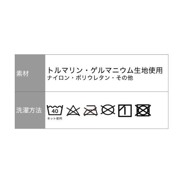 ZEITAKU -トルマリンガードル- 骨盤補整 保温 トルマリン ゲルマニウム 日本製 遠赤放射繊維 高機能補正 補正下着|kyokusenbi|16