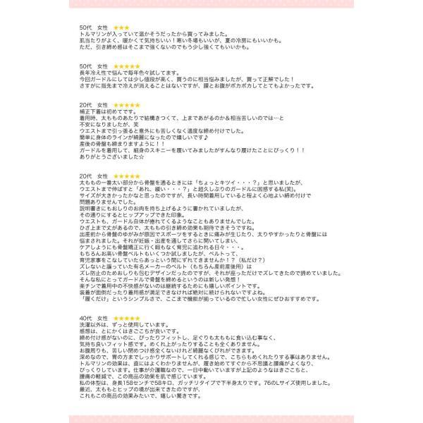 ZEITAKU -トルマリンガードル- 骨盤補整 保温 トルマリン ゲルマニウム 日本製 遠赤放射繊維 高機能補正 補正下着|kyokusenbi|18
