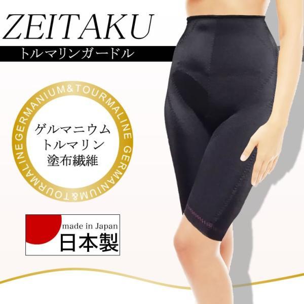 ZEITAKU -トルマリンガードル- 骨盤補整 保温 トルマリン ゲルマニウム 日本製 遠赤放射繊維 高機能補正 補正下着|kyokusenbi|04