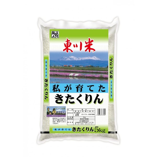 平成29年産 北海道 東川産 私が育てた きたくりん 5kg|kyokushoku