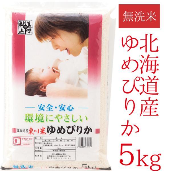 平成29年産 無洗米 北海道産 東川米 ゆめぴりか 5kg|kyokushoku
