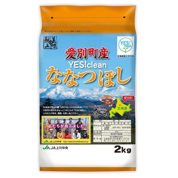 令和2年産 北海道 愛別産 イエスクリーン ななつぼし 2kg kyokushoku