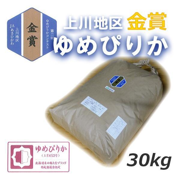 数量限定 地区金賞ゆめぴりか 平成28年度 JAあさひかわ産 玄米 30kg|kyokushoku