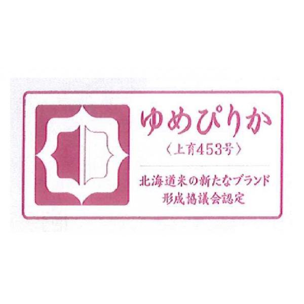 数量限定 地区金賞ゆめぴりか 平成28年度 JAあさひかわ産 玄米 30kg|kyokushoku|05
