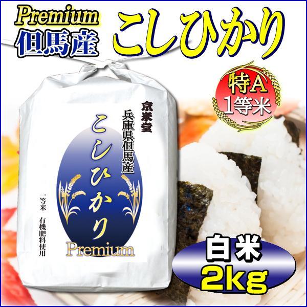 お米 2kg コシヒカリ プレミアム  兵庫県 但馬産 特A米 一等米 有機質肥料使用 当日精米 令和2年産 小分け 安い