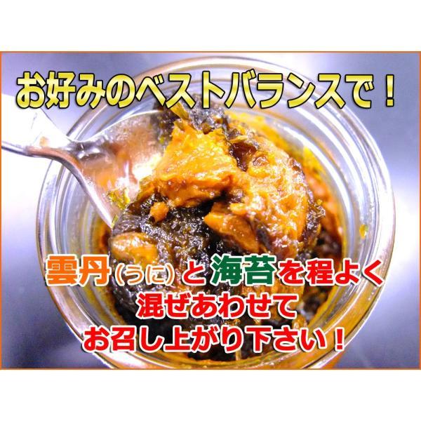 雲丹のり 160g ウニと海苔の佃煮 5点以上で1点サービス 合計6点でお届け 米屋が選んだご飯のお供|kyomaido|04