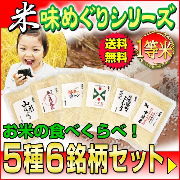米 コシヒカリ ミルキークイーン つや姫 ひとめぼれ はえぬき 5種6銘柄  味めぐりセット 白米(2.7kg)送料無料 29年産米|kyomaido