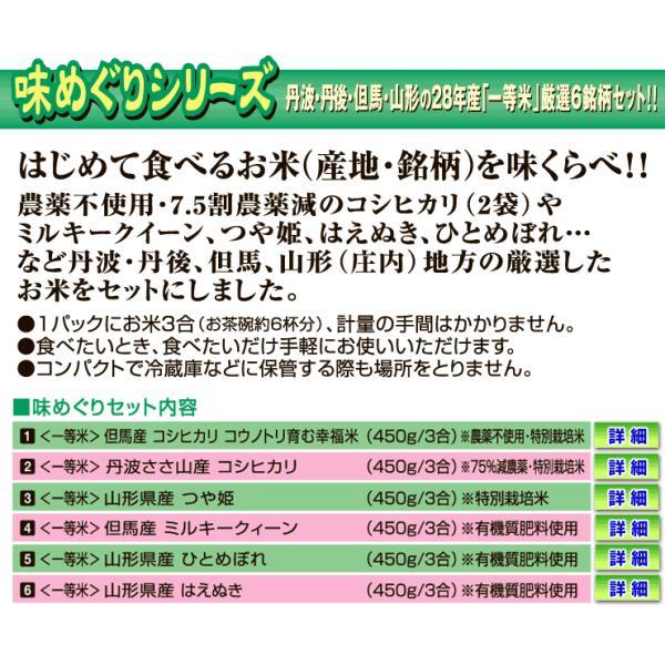 米 コシヒカリ ミルキークイーン つや姫 ひとめぼれ はえぬき 5種6銘柄  味めぐりセット 白米(2.7kg)送料無料 29年産米|kyomaido|03