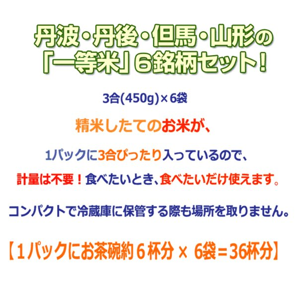 米 コシヒカリ ミルキークイーン つや姫 ひとめぼれ はえぬき 5種6銘柄  味めぐりセット 白米(2.7kg)送料無料 29年産米|kyomaido|04