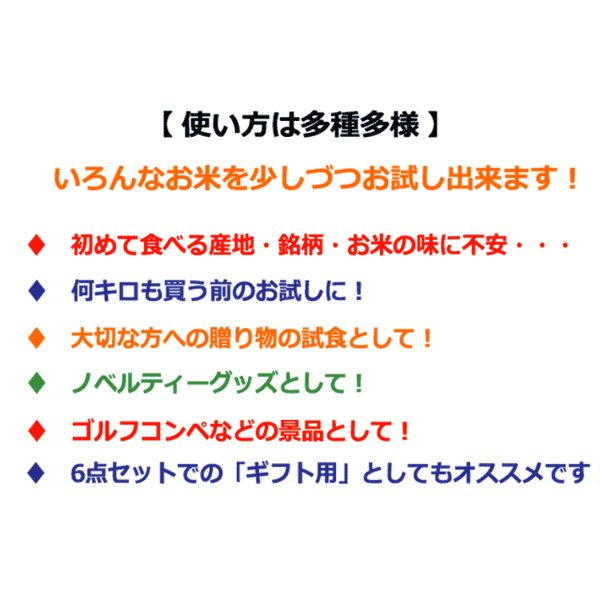 米 コシヒカリ ミルキークイーン つや姫 ひとめぼれ はえぬき 5種6銘柄  味めぐりセット 白米(2.7kg)送料無料 29年産米|kyomaido|05