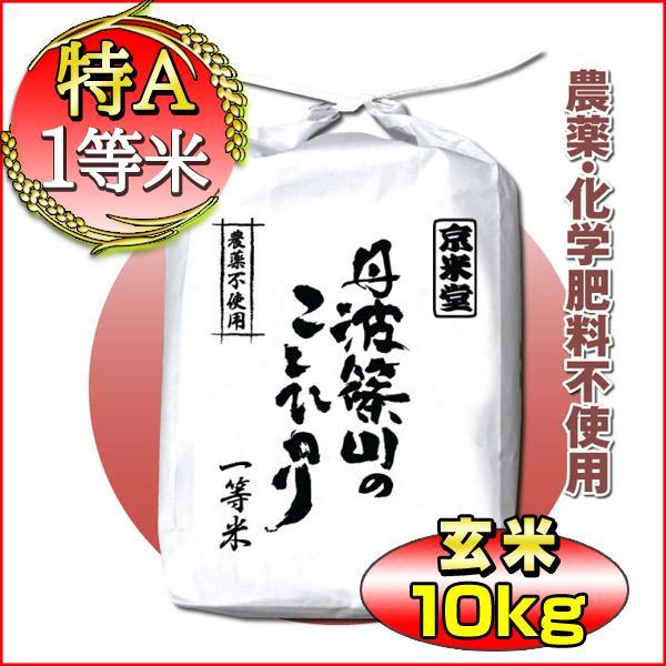 お米 10kg コシヒカリ 玄米 5kg×2 特別栽培米 農薬不使用 兵庫県 丹波篠山産 特A 一等米 送料無料 令和2年産 タイムセール 安い