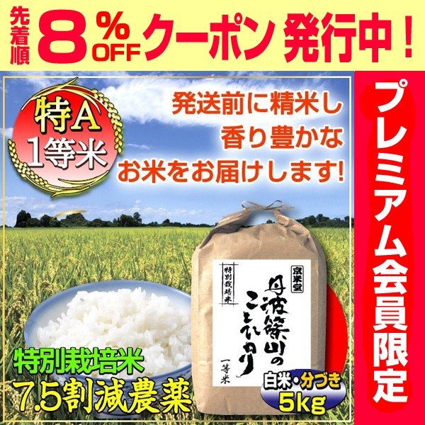 20%OFF 訳あり 28年産米 コシヒカリ 5kg 兵庫県 丹波ささやま産 7.5割農薬減 検査一等米 白米 当日精米|kyomaido