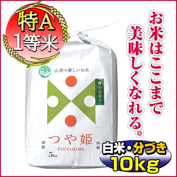新米 お米 10kg つや姫 山形県 庄内産 白米 分づき可 一等米 特別栽培米 5kg×2袋  当日精米 送料無料 令和3年産 小分け タイムセール 安い