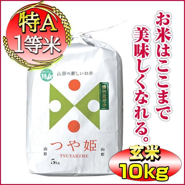 お米 10kg つや姫 玄米 山形県 庄内産 一等米 特別栽培米 5kg×2袋 送料無料 令和2年産 タイムセール 安い 内祝い