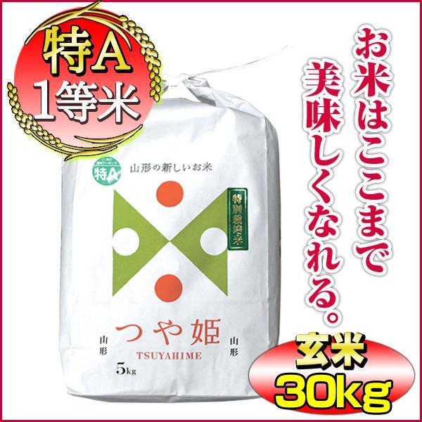 お米 つや姫 玄米 30kg  山形県 庄内産 一等米 特別栽培米 送料無料 令和2年産 タイムセール 安い 5kg×6袋