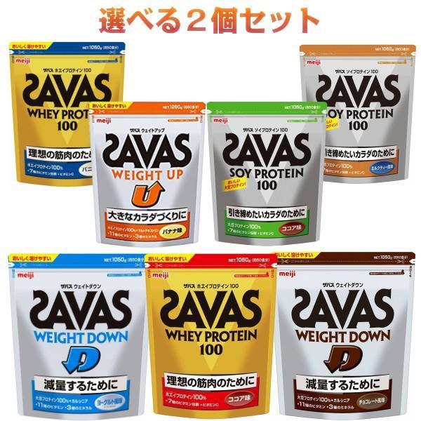 選べるザバス プロテイン SAVASのプロテイン各種2個セット ホエイプロテイン ウェイトダウン ソイプロテイン ウェイトアップ 明治|kyomo-store