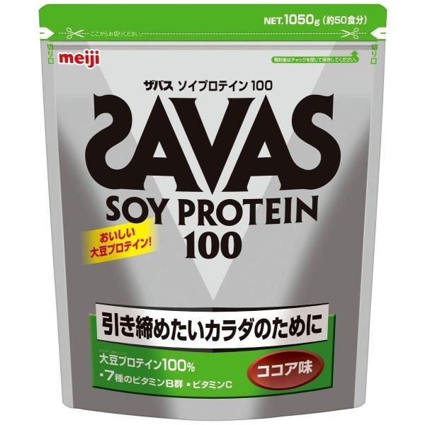 選べるザバス プロテイン SAVASのプロテイン各種2個セット ホエイプロテイン ウェイトダウン ソイプロテイン ウェイトアップ 明治|kyomo-store|05