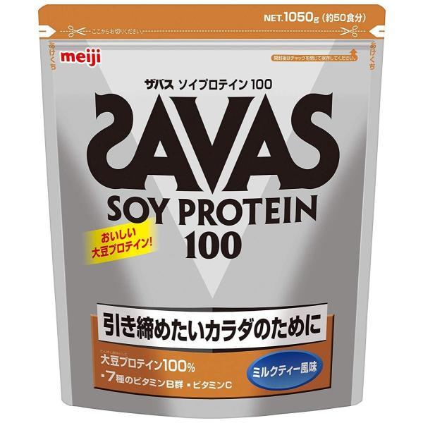 選べるザバス プロテイン SAVASのプロテイン各種2個セット ホエイプロテイン ウェイトダウン ソイプロテイン ウェイトアップ 明治|kyomo-store|07
