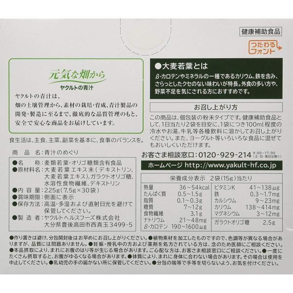 青汁のめぐり ヤクルト 国産 大麦若葉エキス末 225g (7.5g×30袋) メール便送料無料 kyomo-store 02