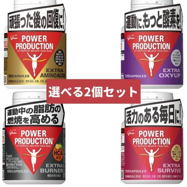 選べる2個セット グリコ パワープロダクション エキストラ サプリメントシリーズ アミノアシッド バーナー オキシアップ サバイブ kyomo-store