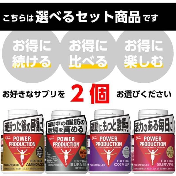 選べる2個セット グリコ パワープロダクション エキストラ サプリメントシリーズ アミノアシッド バーナー オキシアップ サバイブ kyomo-store 02