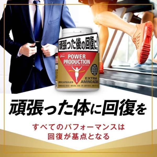 選べる2個セット グリコ パワープロダクション エキストラ サプリメントシリーズ アミノアシッド バーナー オキシアップ サバイブ kyomo-store 04