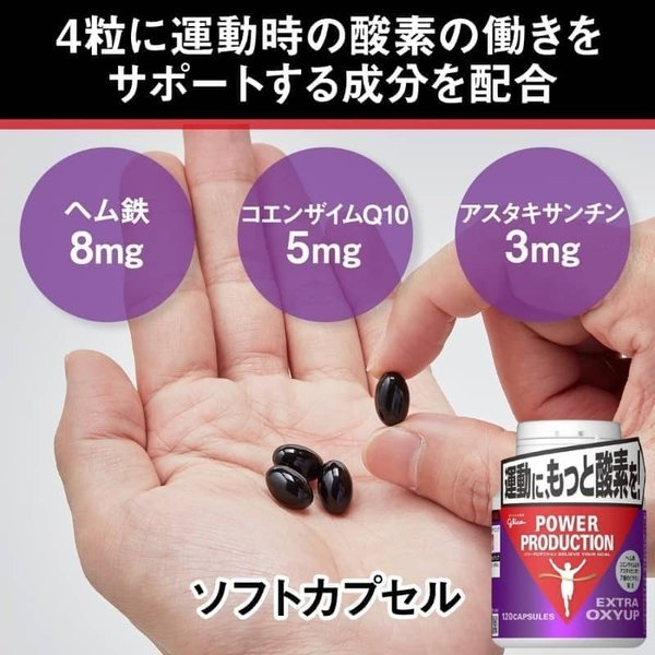 選べる2個セット グリコ パワープロダクション エキストラ サプリメントシリーズ アミノアシッド バーナー オキシアップ サバイブ kyomo-store 08