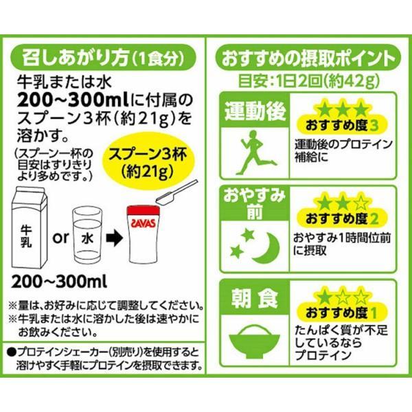 2個セット ザバス プロテイン SAVAS ソイプロテイン100 ココア味 50食分 1,050g 明治|kyomo-store|02