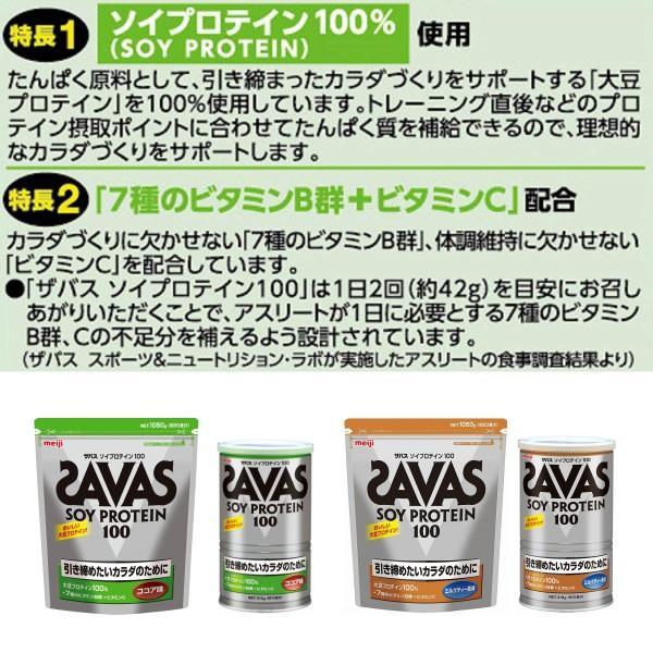 2個セット ザバス プロテイン SAVAS ソイプロテイン100 ココア味 50食分 1,050g 明治|kyomo-store|03