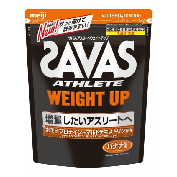 ザバス プロテイン SAVAS ウェイトアップ バナナ味 60食分 1,260g 明治|kyomo-store