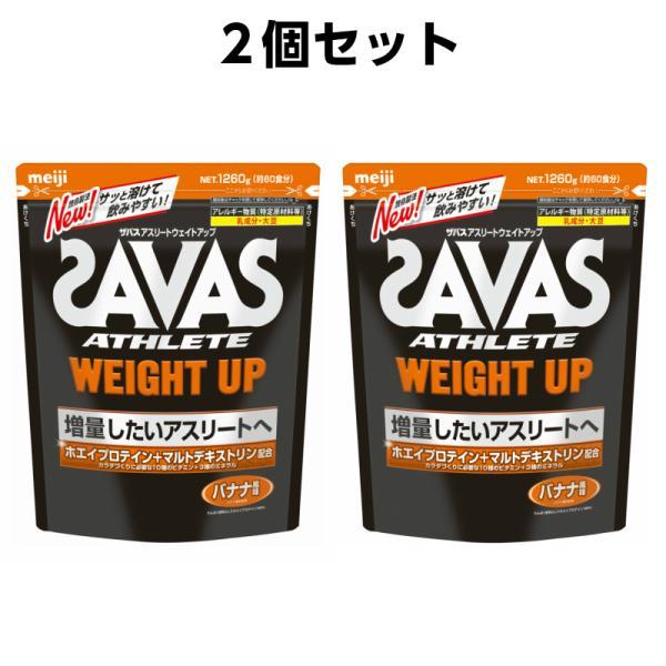2個セット ザバス プロテイン SAVAS ウェイトアップ バナナ味 60食分 1,260g 明治 kyomo-store
