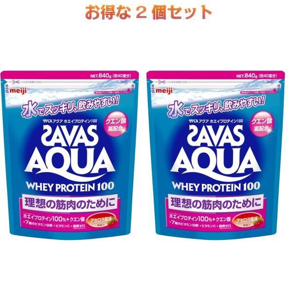 2個セット ザバス プロテイン SAVAS アクアホエイプロテイン100 アセロラ風味 40食分 840g 明治 kyomo-store