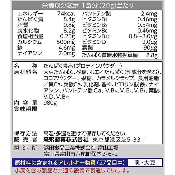 ウイダー プロテイン ジュニアプロテイン ココア味 980g 森永製菓|kyomo-store|02